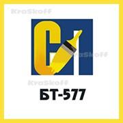 БТ-577 (Стройпродукция) – антикоррозионный битумный лак для металла фото