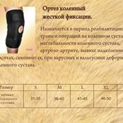 Ортез коленный жёсткой фиксации(купить) фото