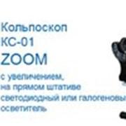 Кольпоскоп Здоровый Мир КС-01 с увеличением ZOOM на прямом штативе Светодиодный источник света, прямой штатив фото