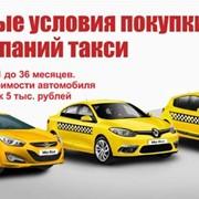 Предложение для компаний такси фото