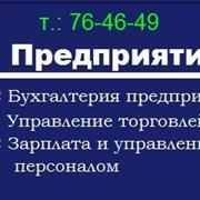 1С: Предприятие 8.2;8.3 ИНДИВИДУАЛЬНО в Кемерово фото