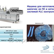 Оборудование для изготовления шапочек из РЕ и нетканого материала. фото