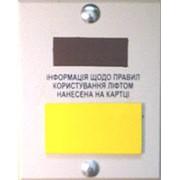 Устройство оплаты проезда в лифте посредством электронных пластиковых карточек ДМ-01 (бесконтактное)