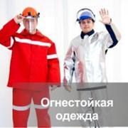 Специальная огнестойкая одежда фото
