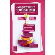 Журнал о маркетинге фото