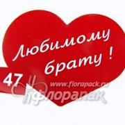 Наклейка сердце №47 (10шт.=1уп.) фото