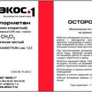 Метилен хлористый химически чистый (ХЧ) фото
