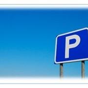 Парковка автомобилей фото