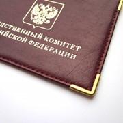 Обложка для Удостоверение Следственный комитет фото