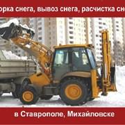 Уборка и вывоз снега в Ставрополе фото