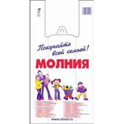 Майка, пакет майка, пакет-майка, упаковочные пакеты. фото