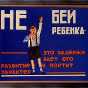 Картина Не бей ребенка 1929, Лаптев фото