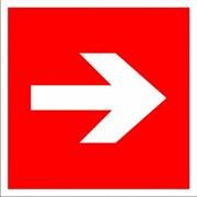Знак пожарной безопасности, код F 01-01 Направляющая стрелка фото
