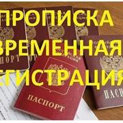 Временная регистрация, постоянная прописка  фото