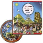 Книга Истории Ветхого Завета часть 2, книга+компакт диск фото