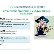Подготовка к международным экзаменам фото