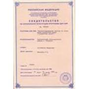 Регистрация программ ЭВМ фото
