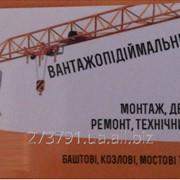 Монтаж демонтаж вантажопідйомних кранів фото