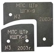Шаблон ШГК-9 (ШГК-1) на профиль губки контактора МК-9 фото
