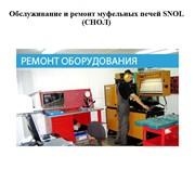 Обслуживание и ремонт муфельных печей SNOL (СНОЛ) фото
