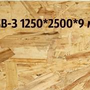 Ориентированно-стружечная плита OSB-3 1250х2500х9м фото