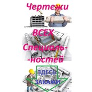 Перевод чертежей красноярск в красноярске фото
