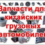 Запасные части к грузовым автомобилям - «SHACMAN», «DONG FENG», «SHAANXI» фото