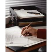 Разработка, составление документов. фото