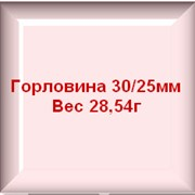 Преформы горловина 30/25мм вес 28,54г фото