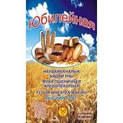 Мука Юбилейная пшеничная на экспорт фото