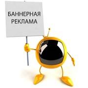 Баннерная реклама, Киев, Украина фотография