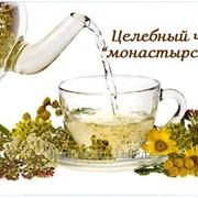 Монастырский чай (сбор) из Белоруссии. Специальное предложение 1+1=3! фото