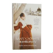 Книга Благословите женщину.Идеал женственности фото