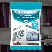 СЕЛЕНА АНТИНАКИПИН порошок для посудомоечных и стиральных машин 100 грамм (Гринфилд Рус) (24 штуки/упаковка) фото