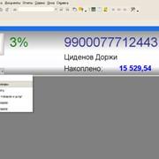 Компьютерная программа Дисконт мастер фото