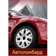 Финансирование под залог автомобиля фото