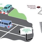 Система автоматизации и контроля работы автопарковок фото
