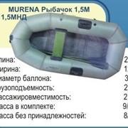 Лодка Рыбачок 1.5 М НД надувная резиновая гребные фото