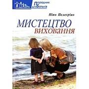 Мистецтво виховання Призначенням цієї книги є конкретна допомога, сповнена розуміння проблем, які будуть поставати перед вами щодня. фото