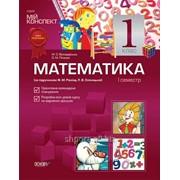 Математика. 1 клас. I семестр (за підручником Ф. М. Рівкінд, Л. В. Оляницької) фото