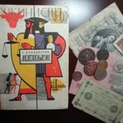 Книга Елизаветина о происхождении денег, 1970 г. фото