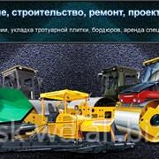 Асфальтирование в московской области фото