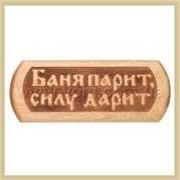 "Табличка деревянная "" Баня парит силу дарит "" фото"