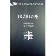 Книга Псалтырь и молитвы по усопшим (Никея) мяг., с/ф Арт. К4678 фото