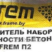 Пластификатор для производства тротуарной плитки FREM П2 фото