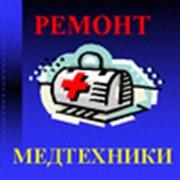 Ремонт всех видов медицинского оборудования фото