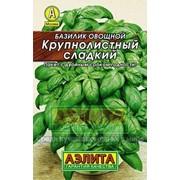 Семена Базилик овощной Крупнолистный сладкий фото
