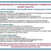 Рекомендации по предотвращению травматизма фото