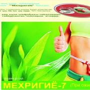 """Чай для похудения """"При ожирении"""" фото"""