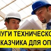 Услуги технического заказчика при строительстве ОПО г. Рязань фото